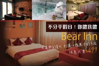 只要499元,即可享有【台北-熊旅溫泉飯店Bear Inn】不分平假日!雙人休息專案〈含(豪華/精緻客房)雙人休息2小時 + 停車場〉