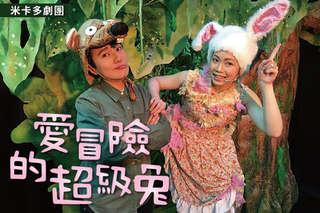 只要130元起,即可享有【米卡多劇團】愛冒險的超級兔〈含AC.單人票一張/BD.親子套票(限家長一位+12歲以下兒童一位),場次時間:4/23(日) 11:00、13:30〉