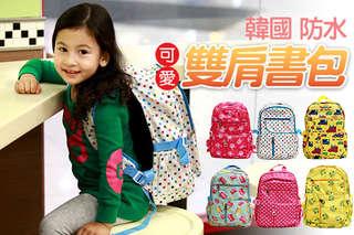 寶貝每天背著上學的書包可不能馬虎!【韓國防水可愛雙肩書包】,背面、肩帶減壓海棉設計,寶貝背的舒適又開心,父母才能放心唷!