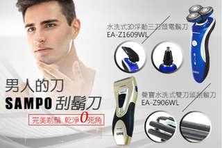 只要499元起,即可享有【聲寶】水洗式雙刀頭刮鬍刀(EA-Z906WL)/3D多功能浮動三刀頭電鬍刀(EA-Z1609WL)一入