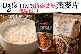 每包只要249元起,即可享有英國【LIZI\\\'S 莉姿婆婆】低糖低GI燕麥片〈任選1包/3包/5包/8包,口味可選:原味/堅果〉