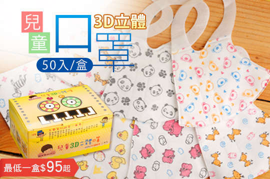 每盒只要95元起,即可享有兒童3D立體口罩〈任選1盒/3盒/6盒/15盒,款式可選:斑馬/可愛熊貓/彩色熊/小鴨/長頸鹿/麋鹿/粉紅象〉