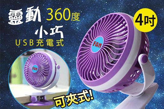 每入只要199元起,即可享有USB充電式4吋360度可夾式風扇〈一入/二入/四入/六入/八入,顏色可選:藍/綠/紫〉