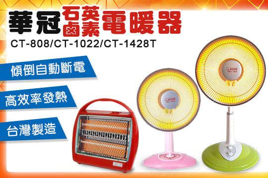 只要550元起,即可享有【華冠】台灣製-石英管手提電暖器(CT-808)/10吋鹵素燈電暖器(CT-1022)/14吋定時鹵素電暖器(CT-1428T)〈一入/二入,均一年保固〉