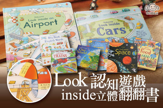 每本只要290元起,即可享有英國【Usborne】Look inside系列認知遊戲立體翻翻書〈任選1本/3本/6本/12本,種類可選:cars/your body/science/times tables/space/things that go/food/airport/living long ago/Big book of English Words/See inside Trains/Look inside TRAINS/Look inside Our World,平行輸入〉