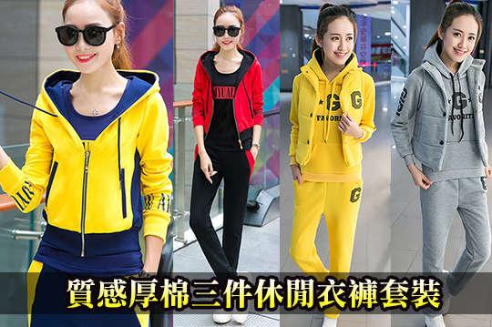 每套只要599元起,即可享有質感厚棉三件休閒衣褲套裝〈任選一套/二套/四套/六套,款式/顏色可選:A款(外套+圓領+褲子,紅/黃/藍)/B款(羽絲棉背心+帽T+褲子,紅/黃/灰),尺寸可選:L/XL/2XL/3XL〉