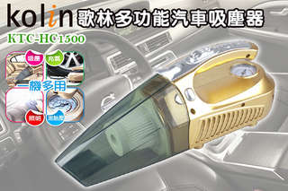 【歌林Kolin 吸塵x充氣x照明x測胎壓多功能汽車吸塵器,一年保固】吸塵+充氣+照明+測胎壓,一機多用超便利,每個人車上都該有一台!