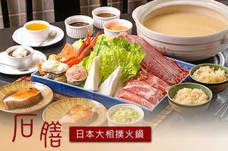 只要999元起(雙人價),即可享有【石膳日本大相撲火鍋】A.相撲鍋雙人套餐 / B.豪華相撲鍋雙人套餐