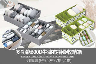 每組只要238元起,即可享有多功能600D牛津布摺疊收納箱超值組〈一組/二組/四組/六組/八組,款式/顏色可選:基本款四件組(森林綠/純灰色/條紋灰)/加大款二件組(條紋灰/純灰色)〉
