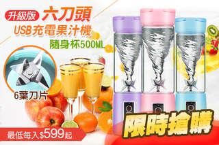 每入只要599元起,即可享有【限時搶購】升級版六刀頭USB健康果汁機隨身杯〈任選1入/2入,顏色可選:粉色/藍色/紫色〉