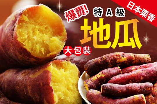 每包只要137元起,即可享有日本爆賣特A級栗香地瓜大包裝〈2包/4包/6包/12包/20包〉