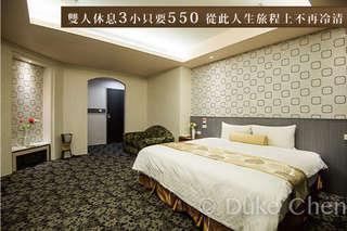 只要550元,即可享有 【台北-金色年代旅店】雙人休息專案(不分平假日)〈含雙人休息3小時(不可指定房型) + 免費停車場,部分房型提供:按摩浴缸/客房專屬烤箱/情趣椅〉