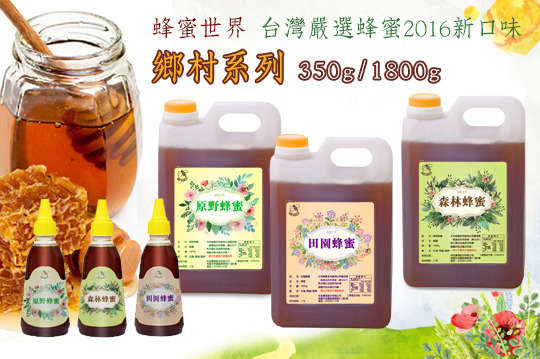 只要210元起,即可享有【蜂蜜世界】台灣嚴選蜂蜜2016新口味-鄉村系列(隨身瓶350g/1800g)等組合,口味可選:田園蜂蜜/森林蜂蜜/原野蜂蜜
