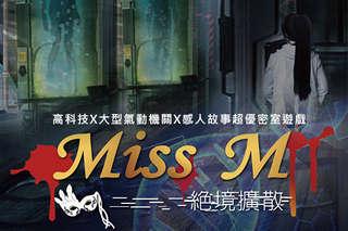 只要399元,即可享有【Miss GAME 密室逃脫(大直)】高科技X大型氣動機關X感人故事超優密室遊戲「Miss GAME絕境擴散」單人票一張