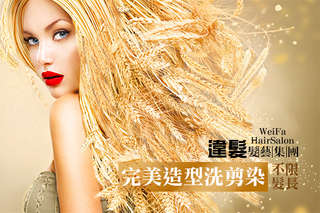只要129元起,即可享有【違髮髮藝集團】A.放鬆精緻潔淨洗髮 / B.質感設計造型剪髮+蒸氣護髮 / C.完美髮色優質亮麗染髮(不限髮長)