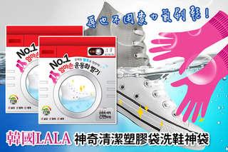 每組只要249元起,即可享有韓國LALA神奇清潔塑膠袋洗鞋神袋〈一組/二組/三組/四組/六組/十組,每組內含:洗鞋袋一入   清潔劑九包〉