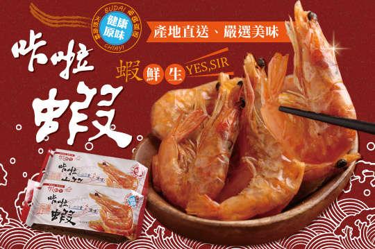 每包只要66元起,即可享有【蝦鮮生】咔啦脆蝦〈6包/12包/18包/24包/30包,口味可選:原味/辣味〉