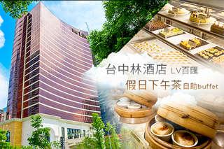 【台中林酒店-LV百匯】當令肥美海鮮、現切排餐、多國特色美饌、人氣甜點等,有著鮮豔明亮、綠意盎然的用餐環境,讓您在品嚐美食的同時,彷彿置身度假天堂!