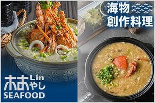 只要755元起,即可享有【林海物創作料理】A.浮誇系痛風龍蝦粥 / B.林seafood蟳蟳膳誘滿足雙人餐