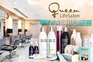 只要288元起,即可享有【Queen Life Salon】A.質感設計洗剪養護專案 / B.浪漫韓風造型染髮專案 / C.地表最強的小三!英國Id Hair強化髮絲燙髮 / D.純淨乾爽!頭皮鬆鬆淨化深層護理