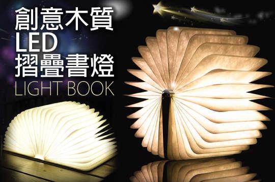 每入只要1049元起,即可享有創意木質LED摺疊書燈〈任選一入/二入/四入/八入,顏色可選:白光/暖光〉
