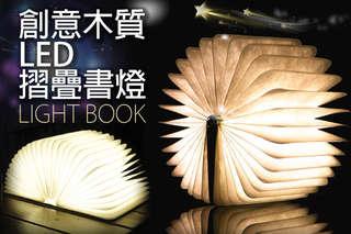 【創意木質LED摺疊書燈】簡約書本造型,可摺疊起來,加上採用充電模式,帶著走就是這麼方便,任何時候想照明,就讓它替你放光明吧!