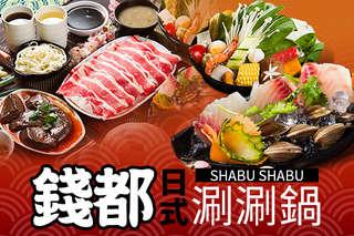 親切的價格,優質的美食享受!【錢都日式涮涮鍋】家喻戶曉的香熱涮涮鍋!精緻上選大份量肉盤,滿足肉食派的你!