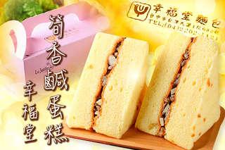 只要108元,即可享有【幸福堂】筍香鹹蛋糕一盒