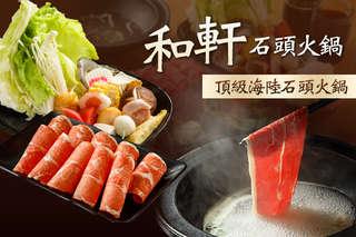 只要268元起,即可享有【和軒石頭火鍋】A.頂級肉肉石頭火鍋 / B.頂級海陸石頭火鍋