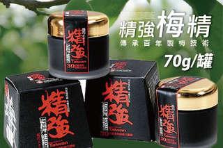 每瓶只要539元起,即可享有【信義鄉農會】傳承百年製梅技術-精強梅精〈2瓶/4瓶/6瓶/8瓶〉