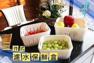 每組只要290元起,即可享有MIT台灣製造多功能濾水保鮮盒三件組〈一組/二組/三組/四組/八組/十組〉