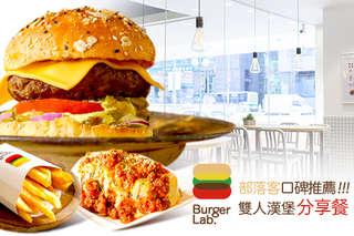 只要268元(雙人價),即可享有【台北天成大飯店-Burger Lab.】部落客口碑推薦!雙人創新美味漢堡分享餐〈含經典牛肉起司堡/美式經典BBQ豬肉堡/黃金塔塔鱈魚堡/可樂餅起司堡/沙威瑪雞肉堡 五選一 + 部落客狂推-千層起司肉醬馬鈴薯一份 + 炸物一份 + 樂活沙拉杯一份 + 檸檬紅茶/蔓越莓汁/無糖綠茶/可樂/可樂Zero/七喜/蘋果醋 七選二〉
