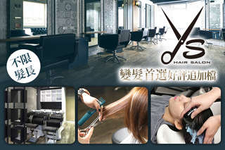 只要288元起,即可享有【Ys Hair  Salon】A.義式高質感洗剪護專案 / B.日式造型燙染護專案(不限髮長)