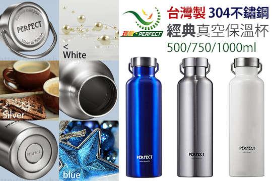 只要480元起,即可享有台灣製【PERFECT 理想】304不鏽鋼經典真空保溫杯500ml/750ml/1000ml等組合,顏色可選:白色/藍色/不鏽鋼色