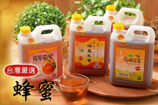 每瓶只要200元起,即可享有台灣嚴選蜂蜜〈一瓶/二瓶/三瓶/四瓶/五瓶,口味可選:龍眼花蜜/蜂王乳蜜/水蜜桃蜜/蘋果花蜜〉