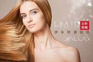 只要300元起,即可享有【伊多剪燙設計】A.專業洗髮+滋潤髮質護理 / B.玫瑰精油造型燙髮(不分長短)