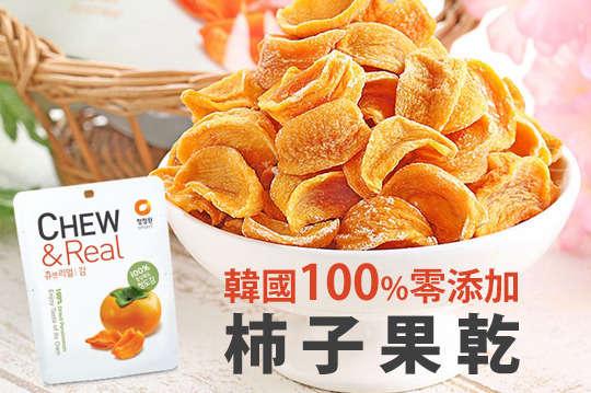每包只要119元起,即可享有韓國100%零添加柿子果乾〈1包/3包/6包/12包/18包/40包〉