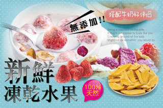 每包只要79元起,即可享有新鮮凍乾水果〈任選1包/8包/16包/20包,口味可選:草莓/鳳梨/芒果/香蕉/綜合〉