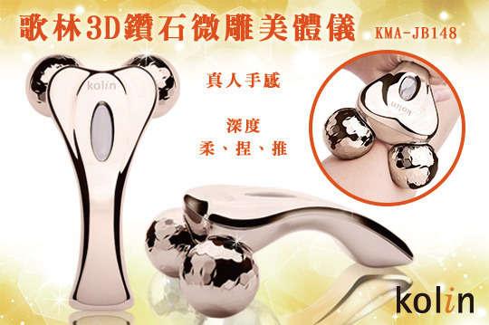 每入只要455元起(免運費),即可享有【歌林】寵愛女人3D鑽石微雕美體儀〈一入/二入/四入〉