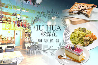 只要248元起,即可享有【IU HUA 乾燥花 咖啡簡餐】A.浪漫異國雙人套餐 / B.浪漫輕食雙人套餐