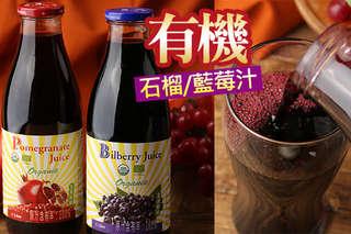 每瓶只要359元起,即可享有【天廚】有機石榴汁/有機藍莓汁〈任選2瓶/3瓶/6瓶/10瓶/12瓶〉