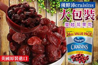 每袋只要159元起,即可享有美國原裝進口【優鮮沛craisins】大包裝蔓越莓果乾〈一袋/二袋/三袋/五袋/六袋/八袋〉