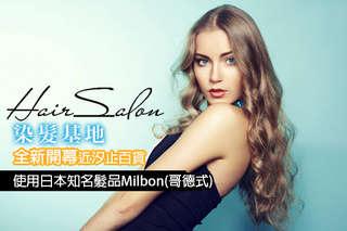 只要188元起,即可享有【染髮基地 Hair Salon】A.日本知名髮品Milbon-哥德式染護(不限髮長) / B.早上梳頭不卡卡-哥德式の藍鑽/蒂聖絲護髮 二選一 / C.VIP洗護頭皮養護專案