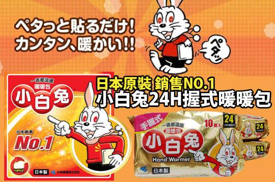 每片只要12元起,即可享有日本原裝銷售NO.1【小林製藥】小白兔24H握式暖暖包〈30片/60片/100片/240片/480片〉