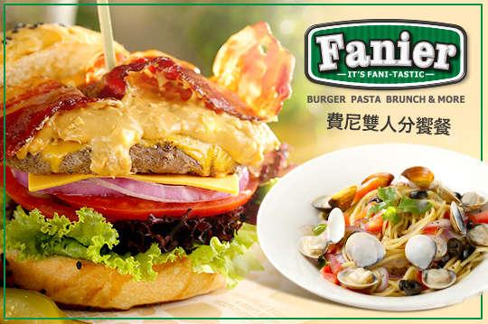 只要599元(雙人價),即可享有【Fanier 費尼餐廳】費尼雙人分饗餐〈開胃菜:雙人烤雞翅一份 + 沙拉:水牛乳酪沙拉/凱薩沙拉 二選一 + 300元以內漢堡 任選一(特別推薦:花生培根雞堡、花生培根牛肉堡、藍紋起司牛肉堡、墨西哥辣肉醬漢堡、費尼經典漢堡) + 280元以內義大利麵 任選一(特別推薦:青醬松子燻雞麵、奶油培根菇麵(水波蛋)、煙花女義大利麵、經典肉醬焗烤麵(飯)) + 100元飲品/湯品任選二 (特別推薦:柳橙汁、蘋果蘇打醋飲、冰奶茶、冰咖啡)〉