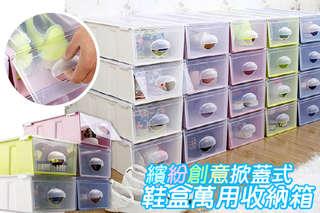 每入只要79元起,即可享有繽紛創意可疊加把手掀蓋式鞋盒萬用收納箱〈任選1入/2入/4入/8入/12入/16入/20入/24入/30入,顏色可選:藍色/綠色/粉色/紫色/白色〉
