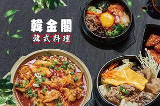 只要385元起(雙人價),即可享有【韓金閣韓式料理】A.道地韓式雙人分享餐 / B.正統雙人韓式烤肉套餐