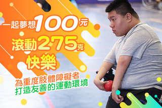 100元!【一起夢想-滾動275克的快樂】為重度肢體障礙者打造友善的運動環境!