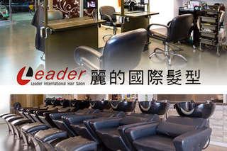 只要568元起,即可享有【Leader麗的國際髮型】A.時尚剪護專案 / B.韓系質感染/燙專案