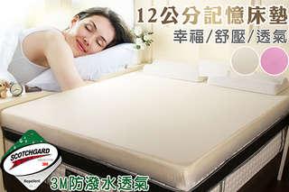 只要1980元起,即可享有【契斯特】12公分幸福舒適透氣記憶床墊1入,尺寸可選:單人3尺/單人加大3.5尺/雙人5尺/雙人加大6尺,顏色可選:星星粉/珍珠白